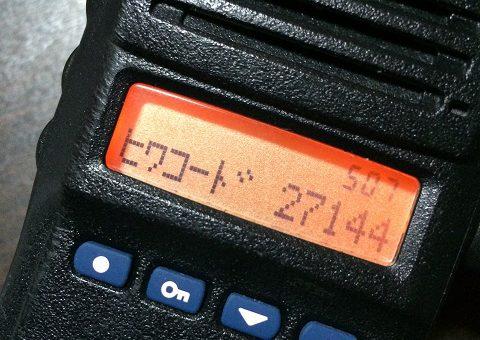 デジタル簡易無線では秘話コード27144を活用しよう!