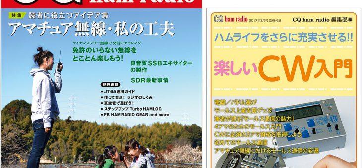 ALINCO DJ-R200Dが表紙! CQ ham radio 2017.3月号はライセンスフリーラジオ特集