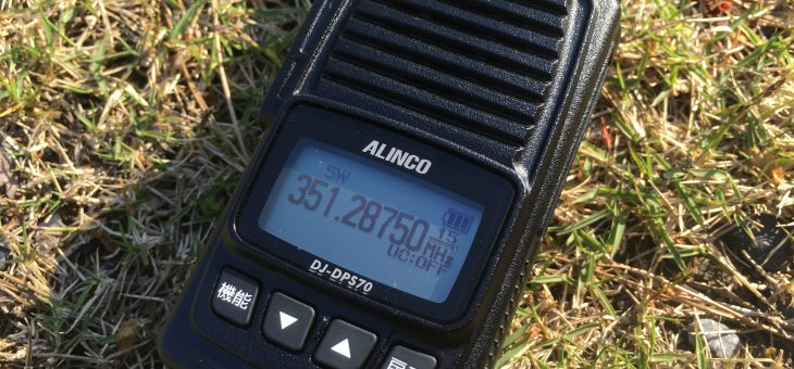 ALINCO DJ-DPS70ファームアップ受付開始!