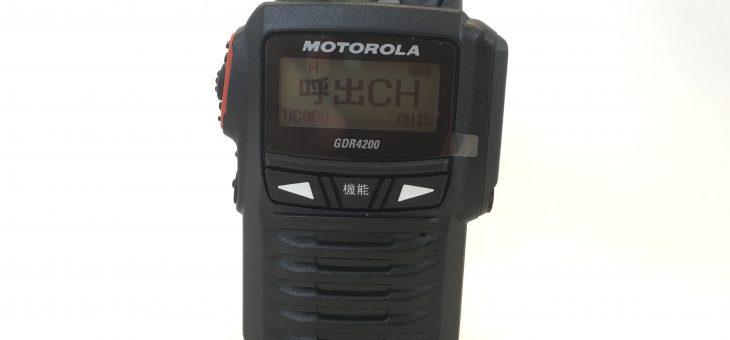 デジタル簡易無線最新機種 MOTOROLA GDR4200