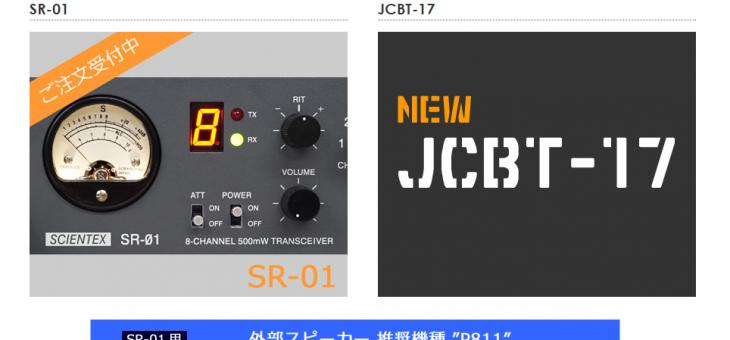 市民ラジオ新機種の予告が出た! サイエンテックスJCBT-17