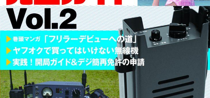 ライセンスフリー無線完全ガイド VOL.2発売!