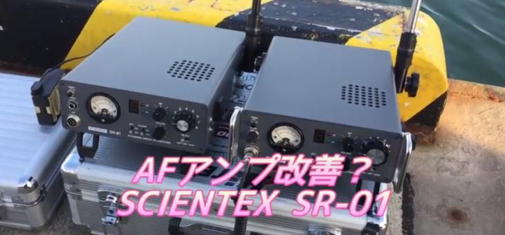 SCIENTEX SR-01 第4ロットはAFアンプが改善されたのか