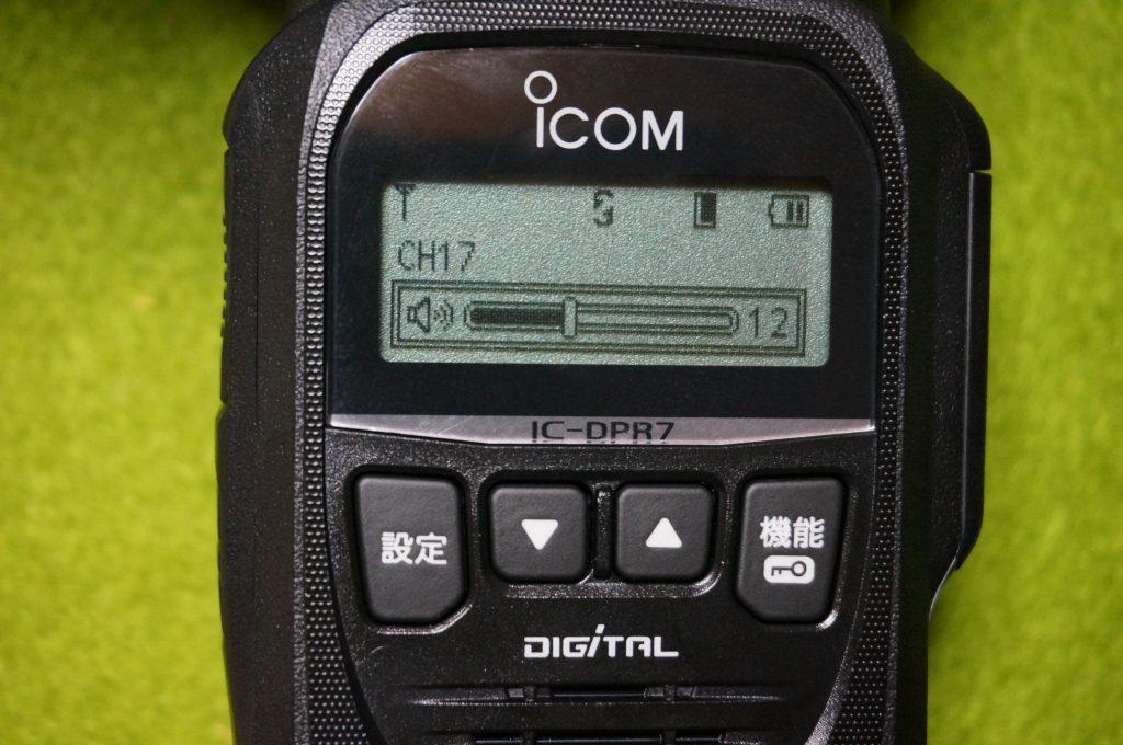 アイコムIC-DPR7BTのボリューム