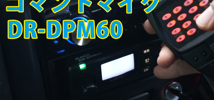 アルインコDR-DPM60にコマンドマイクが使える!?