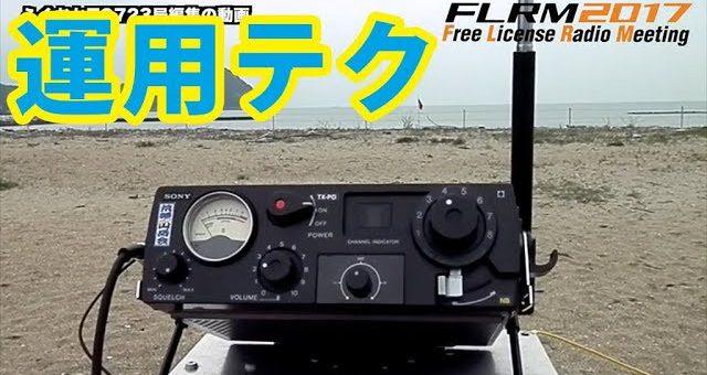 無線機(市民ラジオ)の設置環境と送受信 FLRM2017発表動画
