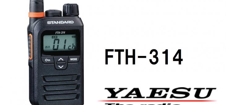 STANDARD FTH-314 八重洲無線から新型特小トランシーバー発表
