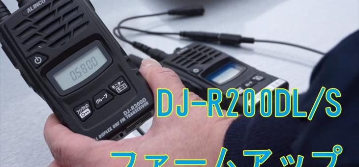 ALINCO DJ-R200DL/Sファームアップ情報