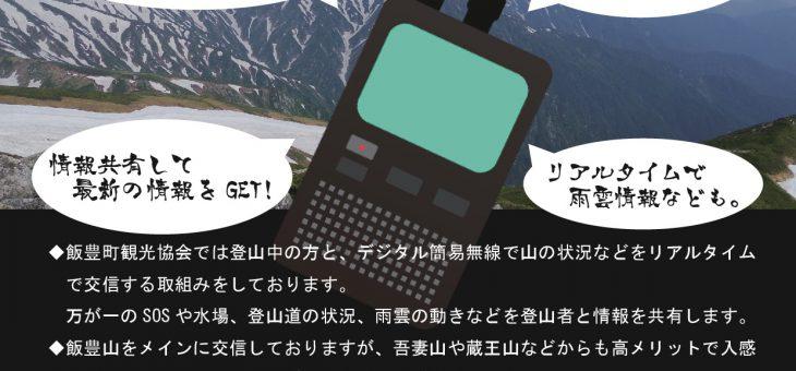 飯豊連峰でのデジタル簡易無線交信テスト 飯豊町観光協会