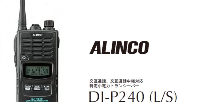 アルインコDJ-P240発表 特定小電力トランシーバー新機種