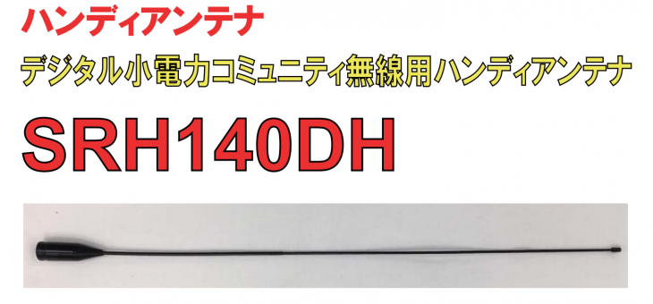 デジタル小電力コミュニティ無線ハンディアンテナ DIAMOND SRH140DH発売